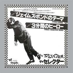 """Portada edición japonesa de """"Three Minute Hero"""" de The Selecter"""